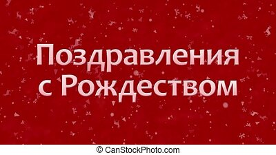 Merry Christmas text in Russian turns to dust from bottom on red animated background