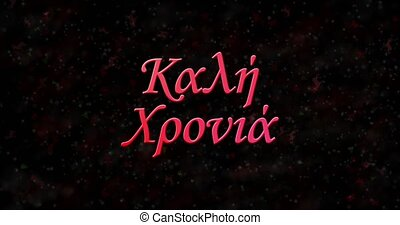 Happy New Year text in Greek formed from dust and turns to...