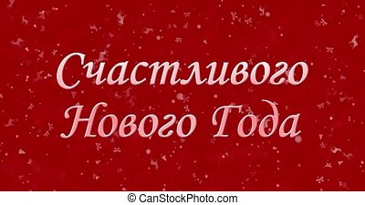 Happy New Year text in Russian formed from dust and turns to...