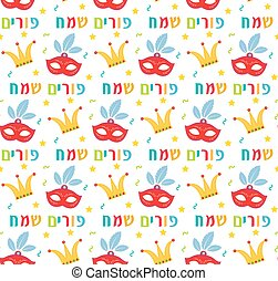 Purim seamless pattern with carnival elements. Happy Jewish...