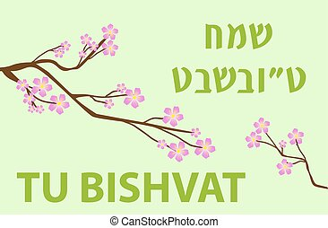 Tu Bishvat greeting card, poster. Jewish holiday, new year...