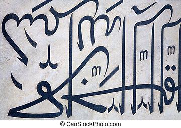 Sanskrit at taj mahal - Extract from the Koran decorating...