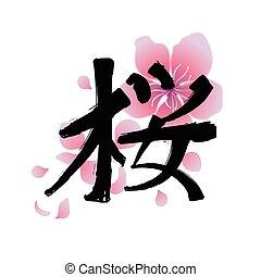 Graphic kanji hieroglyph - sakura. - Graphic calligraphic...