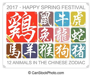 Vector Chinese zodiac signs with the year of the rooster in...