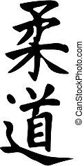 Judo signs kanji