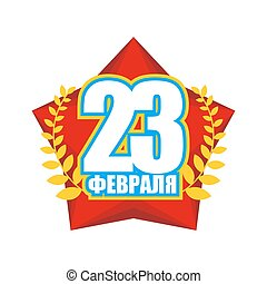 February 23. Red Star. Russian military national holiday....