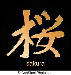 Kanji hieroglyph sakura - Japanese kanji calligraphic word...