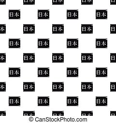 The word Japan pattern, simple style - The word Japan,...