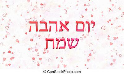 Happy Valentine's Day text in Hebrew on light background