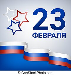 23 february background. Defender of the Fatherland Day