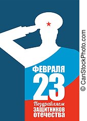 Russian military salute and flag of Russia. Army National holiday. Defenders of Fatherland Day. Russian text: Congratulations. February 23