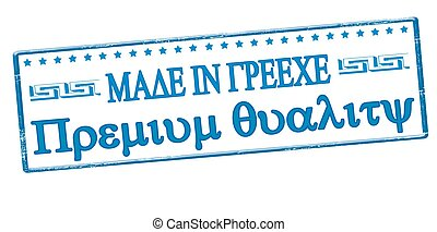 Made in Greece hight quality - Stamp with text made in...
