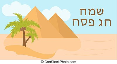 Passover greeting card with the Egyptian pyramids. Holiday Jewish exodus from Egypt. Pesach template for your design. Vector illustration.