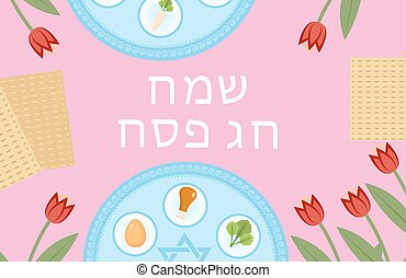 Passover greeting card with festive Seder table. Pesach...