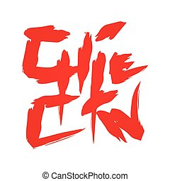 Chicken text typography illustration ink brush stroke design red color isolated on white background