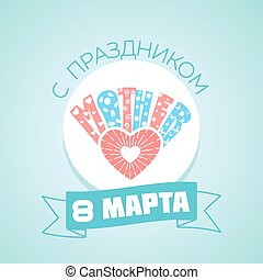 Heart  Russian Greeting card 8 March