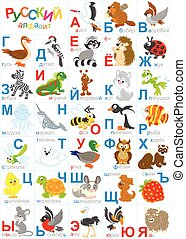 Russian zoo alphabet - Vector letters with different funny...