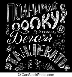 "lettering-""Lift up the ass baby and run to dance""!..."