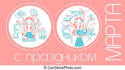 work and at home 8 March pink - Greeting card. Holiday -...