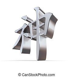 Chinese Symbol of Spirit - Metallic - metallic chinese...