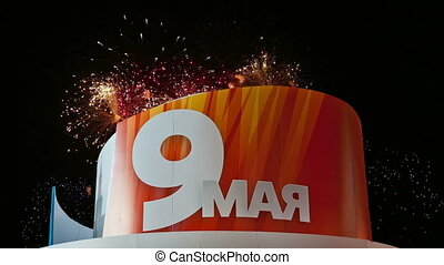 Victory Day decoration on the Red Square and fireworks, Moscow, Russia