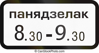 Additional road sign used in Belarus - At time of day on...