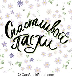 Happy Easter Russian Calligraphy Greeting card