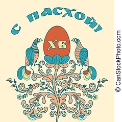 Orthodox Easter red egg - Orthodox Easter card with...