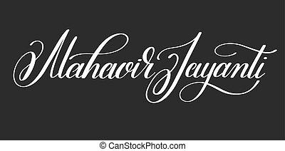 mahavir jayanti hand written lettering inscription to indian...