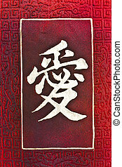 Chinese characters of LOVE on red background