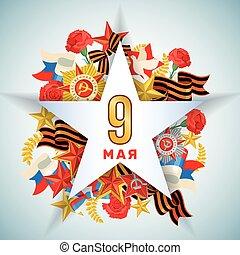 May 9 russian holiday victory card. - May 9 russian holiday...