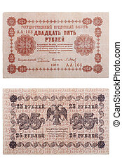 RUSSIA - CIRCA 1918 a banknote of 25 rubles - object on...