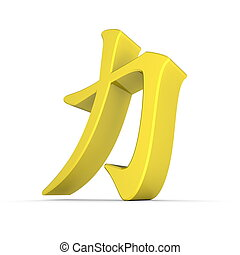 Chinese Symbol of Power and Strength - Yellow - yellow...