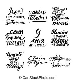 9th May Victory Day quotes set. Ink brush pen hand drawn...