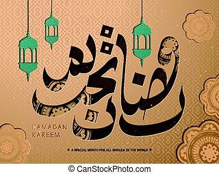 Ramadan Arabic calligraphy - hollowed out Arabic calligraphy...