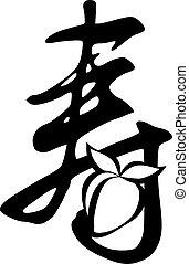 Longevity Chinese Text Symbol with Fruit Illustration -...