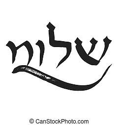 Shalom, hebrew calligraphy - Handmade brush calligraphy,...