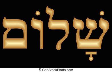 Golden hebrew inscription Shalom in embossed design. Gold...