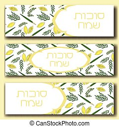 Pomegranate banners set for Sukkot - Four species banners...