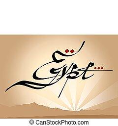 """""""Egypt"""" imitation Arabic ligature - Calligraphic writing of..."""