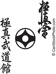 Kyokushinkaikan symbols. - Kyokushinkaikan is a style of...