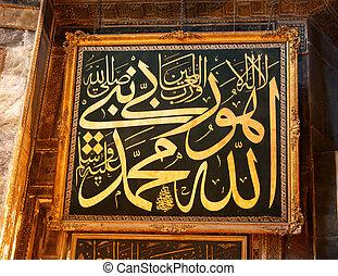 Hagia Sophia - Islamic mosque Hagia Sophia in Istanbul