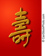 Longevity Chinese Calligraphy Gold on Red Background...