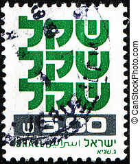 shekel - ISRAEL- CIRCA 1978. A stamp printed in Israel shows...