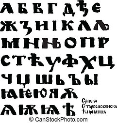 Serbian Slavic Cyrillic written pen