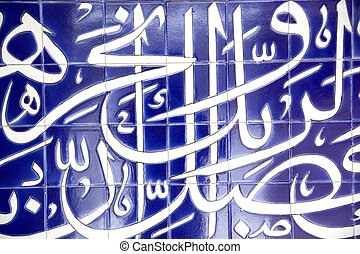 Islamic Art on Tiles - Islamic art on tiles found at a...