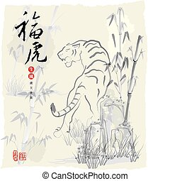 Chinese's Tiger Ink Painting
