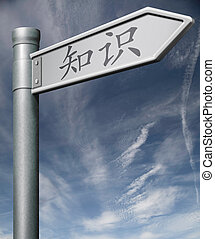 Knowledge Chinese road sign clipping path pointing towards...