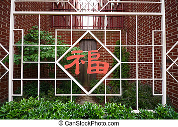 Chinese Character Fu Good Luck Fortune Fence - Chinese...