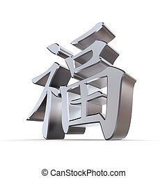 Chinese Symbol of Happiness - Metallic - metallic chinese...